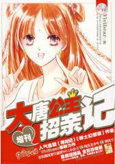 大唐公主招亲记(2008年飞霞·增刊)(试读本)