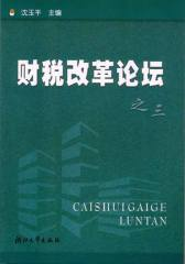 财税改革论坛