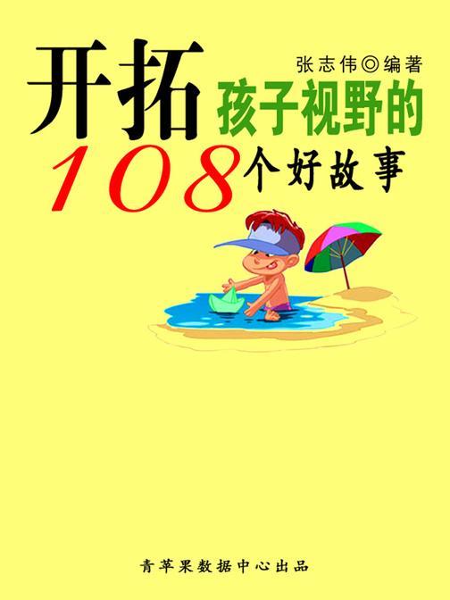 开拓孩子视野的108个好故事(中华少年成长必读书)