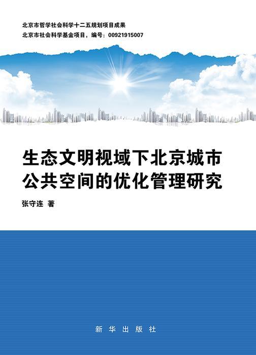 生态文明视域下北京城市公共空间的优化管理研究