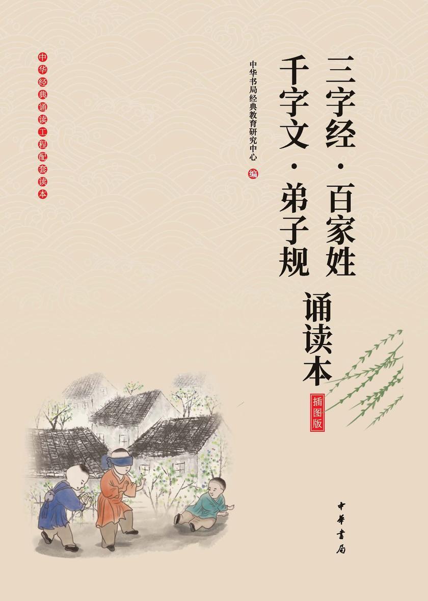 三字经·百家姓·千字文·弟子规诵读本(插图版)