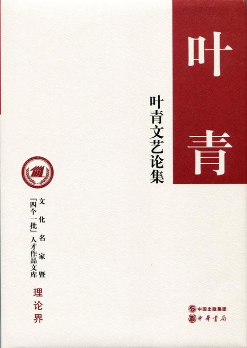 叶青文艺论集