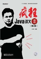 疯狂Java讲义精粹(第2版)(含CD光盘1张)(试读本)(仅适用PC阅读)