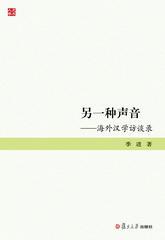 另一种声音:海外汉学访谈录