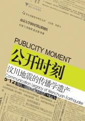 公开时刻——汶川地震的传播学遗产