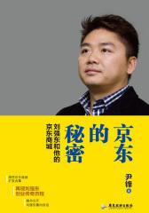 京东的秘密:刘强东和他的京东商城