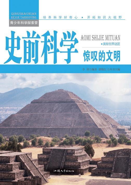 史前科学:惊叹的文明