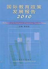 国际教育政策发展报告.2010