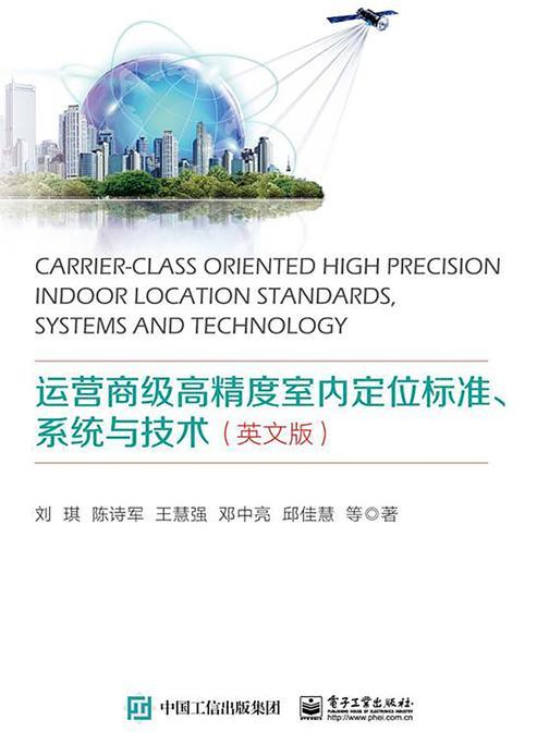 运营商级高精度室内定位标准、系统与技术(英文版)