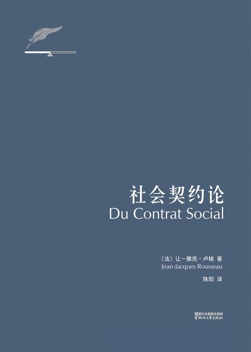 社会契约论