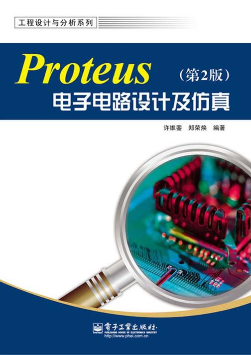 Proteus电子电路设计及仿真(第2版)
