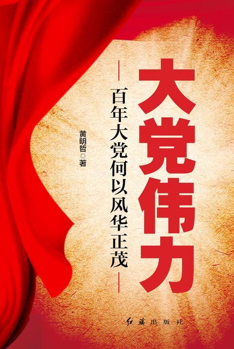 大党伟力(建党100周年党史通俗读物)