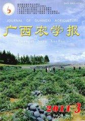 广西农学报 双月刊 2011年03期(电子杂志)(仅适用PC阅读)