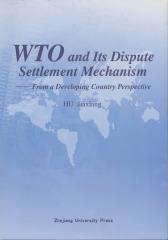 WTO及其争端解决机制(仅适用PC阅读)