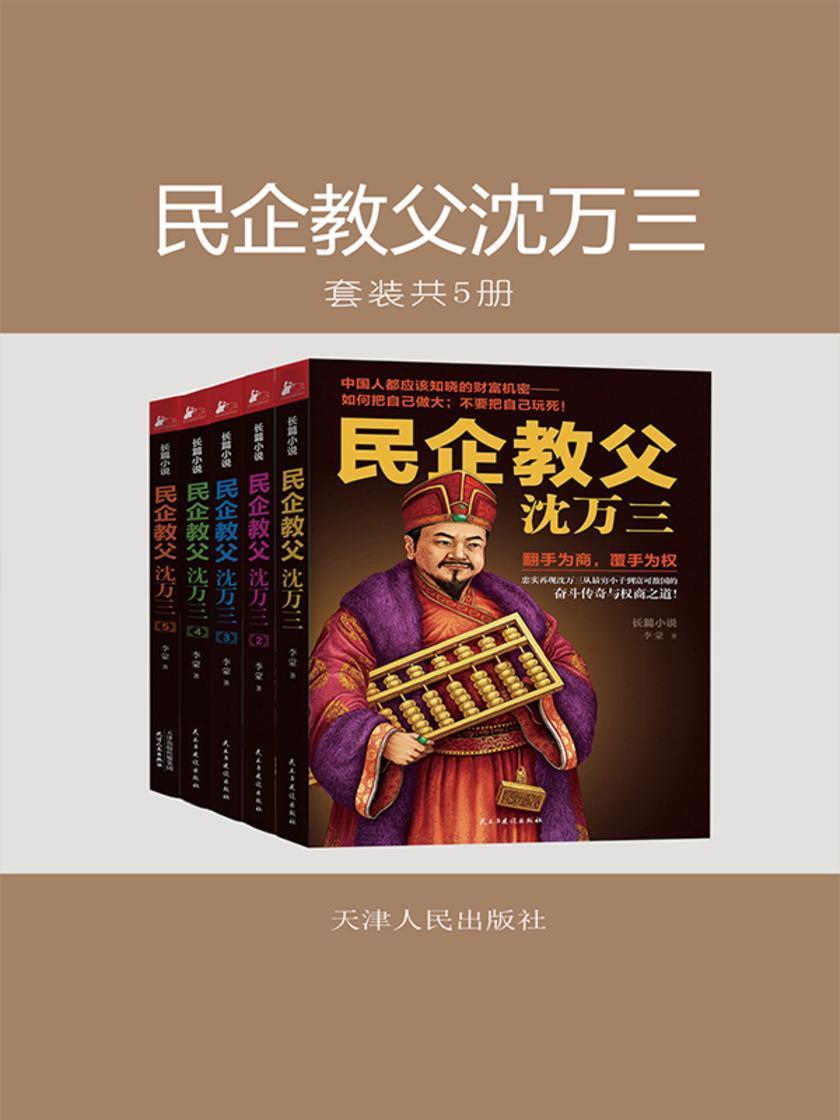 民企教父沈万三(全5册)