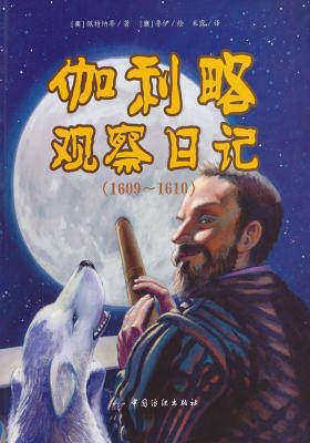 伽利略观察日记:1609~1610