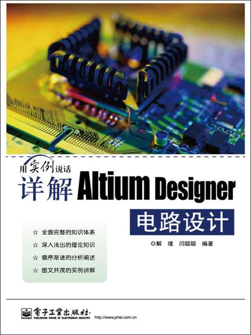 详解Altium Designer电路设计