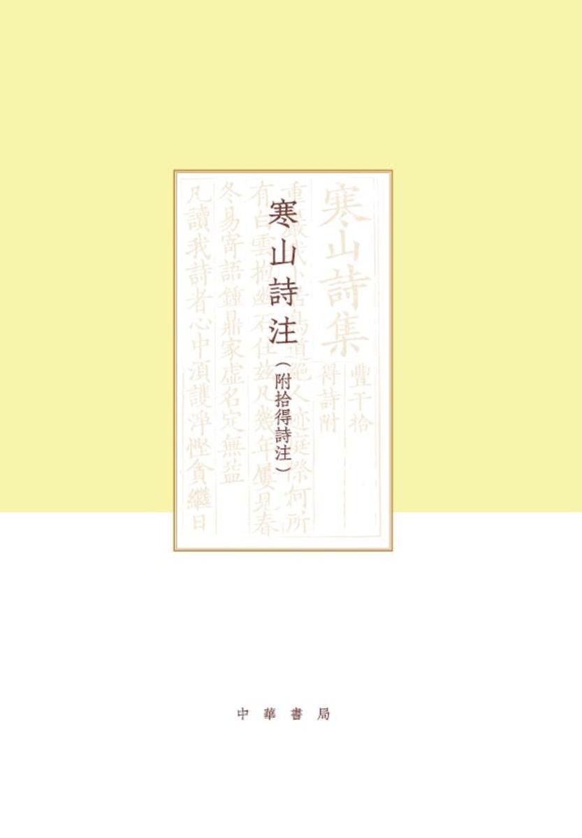 寒山诗注(附拾得诗注)全二册--项楚学术文集
