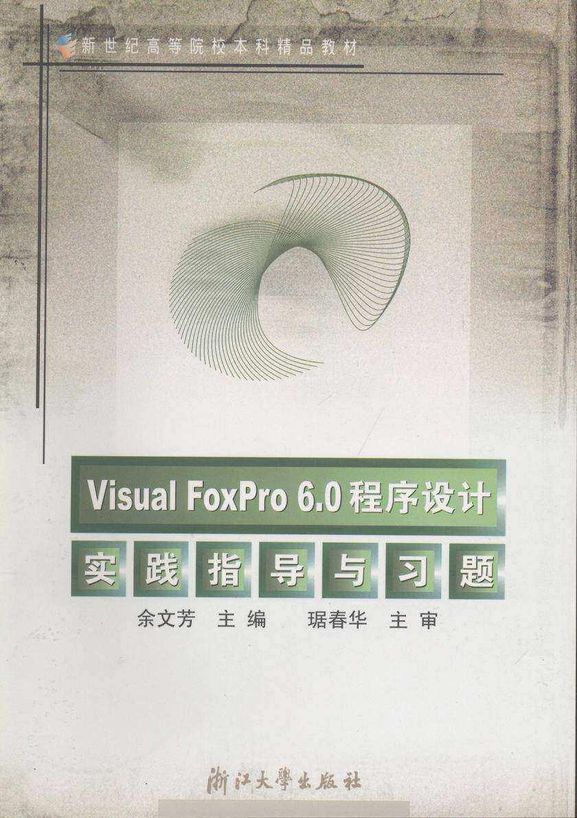 Visual FoxPro 6.0 程序设计实践指导与习题(仅适用PC阅读)