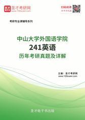 中山大学外国语学院241英语历年考研真题及详解