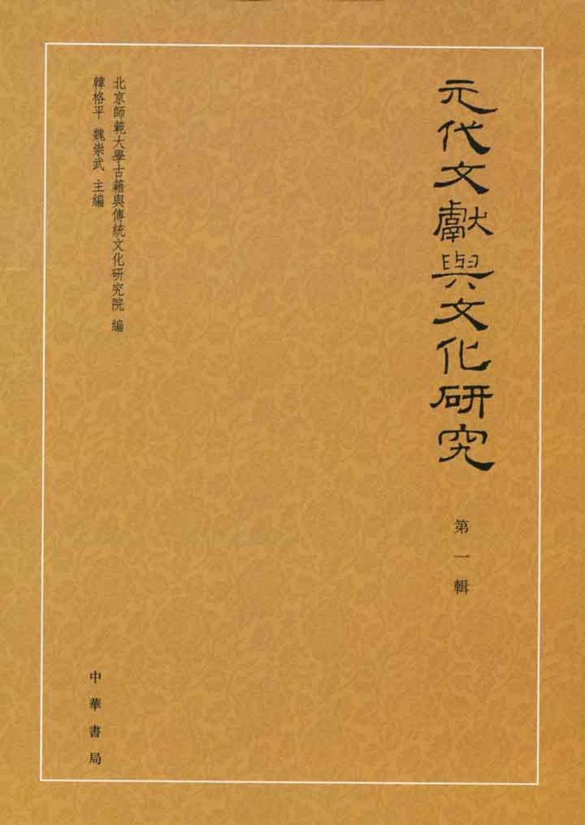 元代文献与文化研究  第一辑