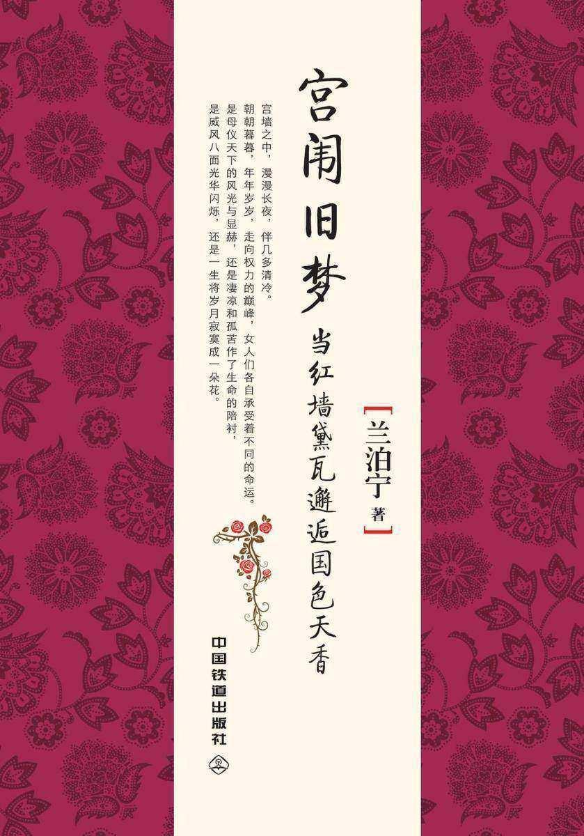 宫闱旧梦——当红墙黛瓦邂逅国色天香