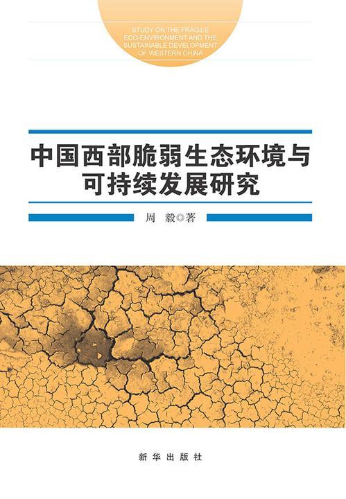 中国西部脆弱生态环境与可持续发展研究