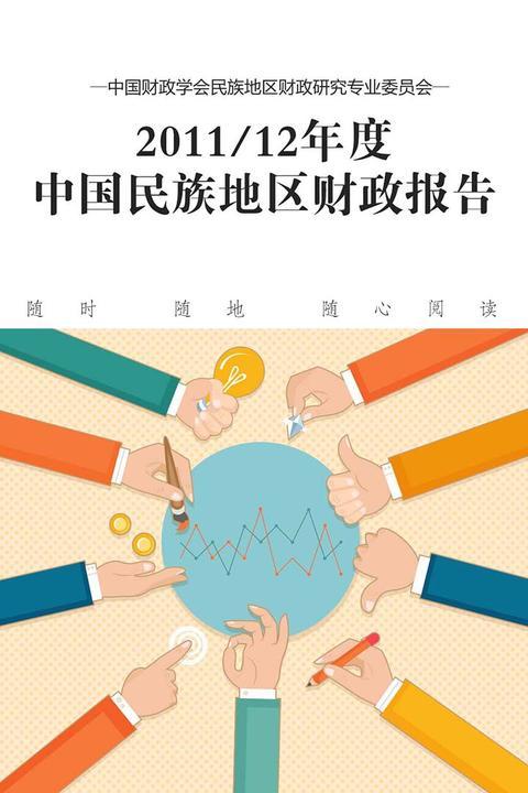 2011/12年度中国民族地区财政报告