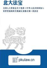 全国人大常委会关于批准《中华人民共和国加入世界贸易组织关税减让表修正案》的决定