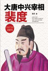 大唐中兴宰相裴度