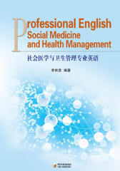社会医学与卫生管理专业英语
