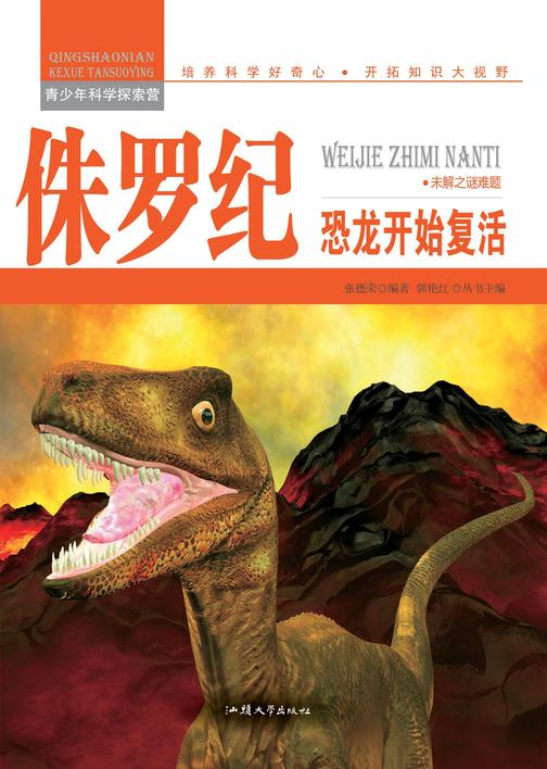 侏罗纪:恐龙开始复活