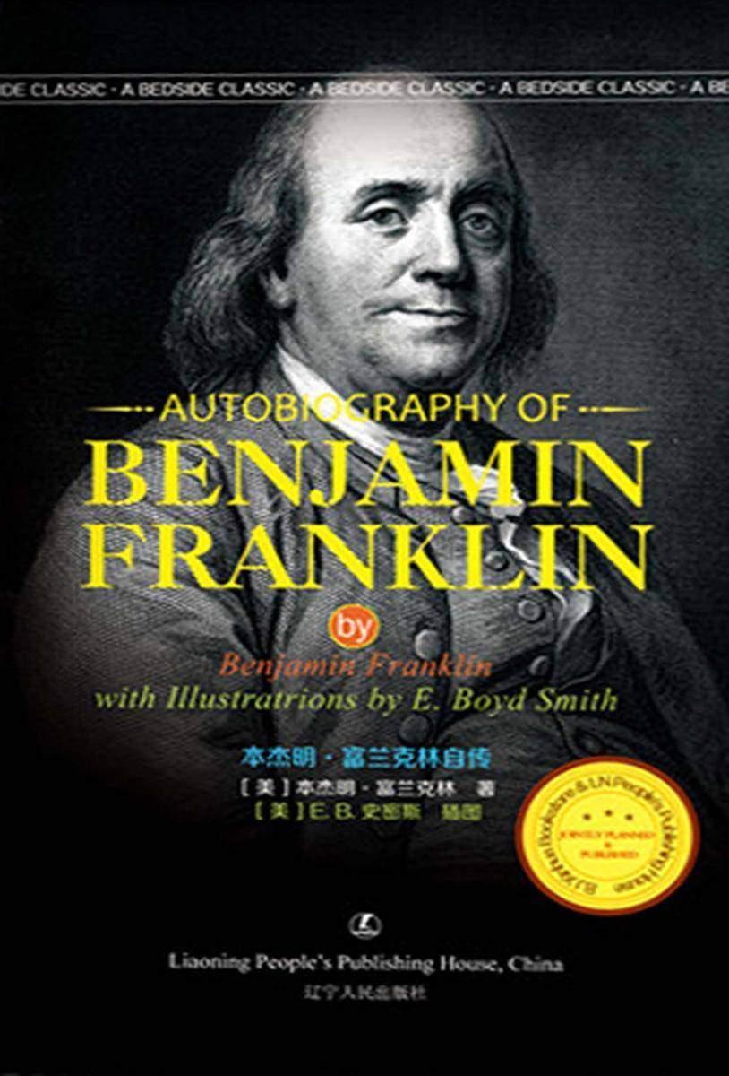本杰明-富兰克林自传