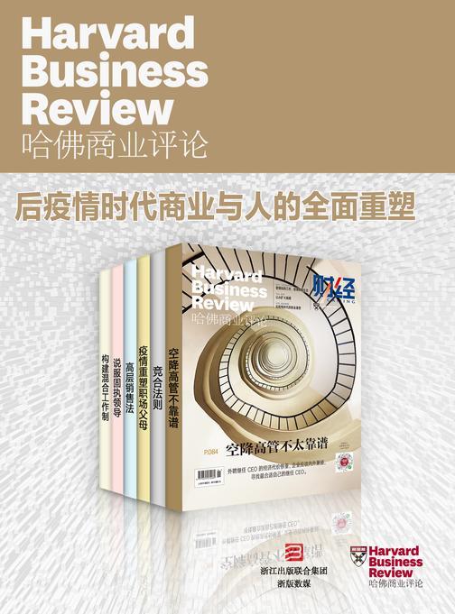 哈佛商业评论2021上半年合集:后疫情时代商业与人的全*面重塑【精选系列】(全6册)(哈佛商业评论)