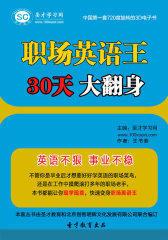 [3D电子书]圣才学习网·职场英语王,30天大翻身(仅适用PC阅读)