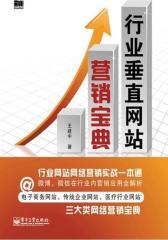 行业垂直网站营销宝典(试读本)(仅适用PC阅读)