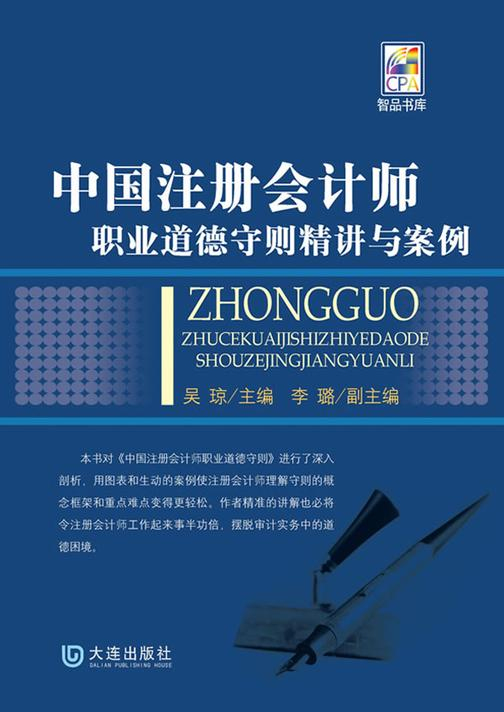 中国注册会计师职业道德守则精讲与案例