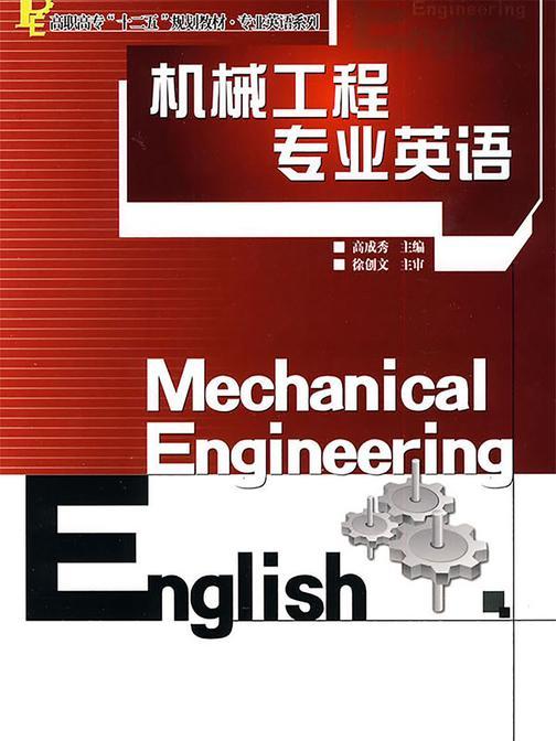 机械工程专业英语