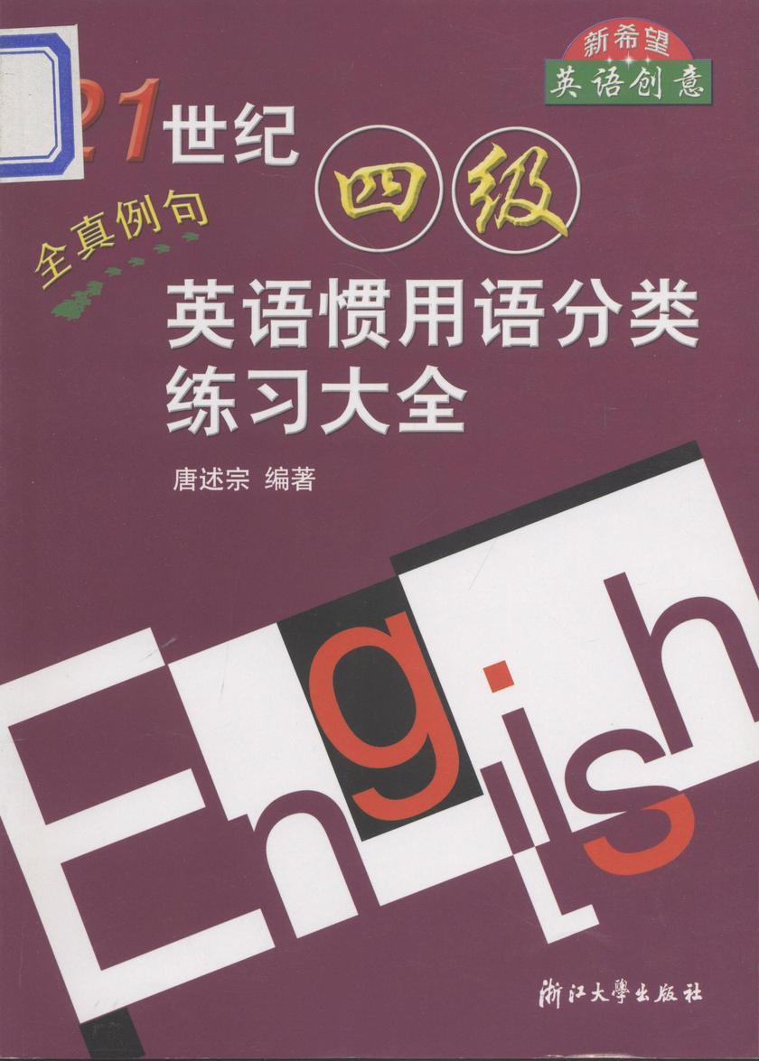 21世纪四级英语惯用语分类练习大全(仅适用PC阅读)