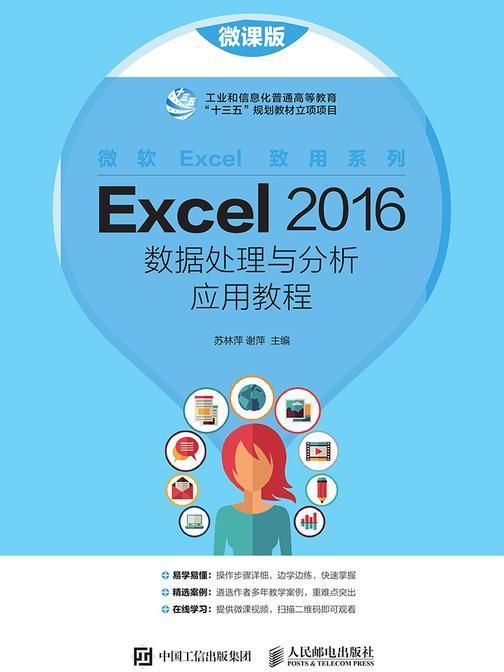 Excel 2016数据处理与分析应用教程(微课版)