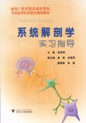 系统解剖学实习指导