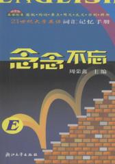 21世纪大学英语词汇记忆手册(仅适用PC阅读)
