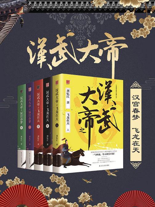 汉武大帝(套装5册)