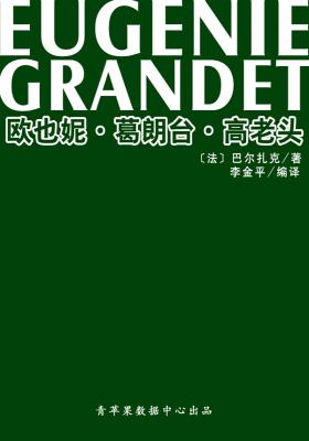 欧也妮·葛朗台·高老头(经典世界名著)