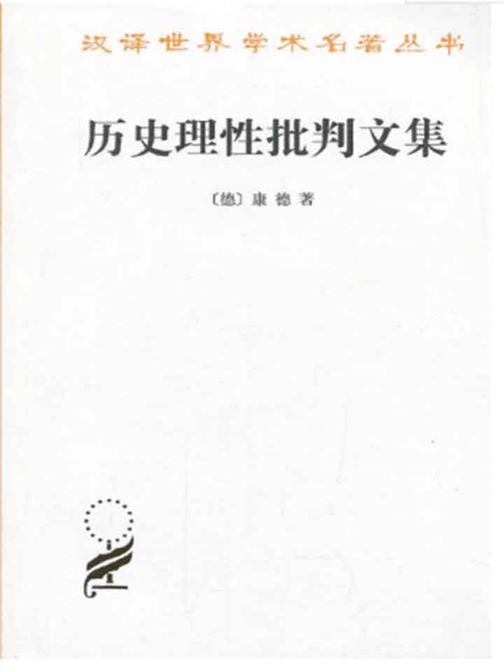 历史理性批判文集(汉译名著本)