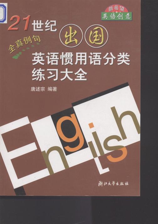 21世纪出国英语惯用语分类练习大全(仅适用PC阅读)