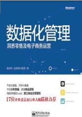 数据化管理:洞悉零售及电子商务运营(试读本)(仅适用PC阅读)