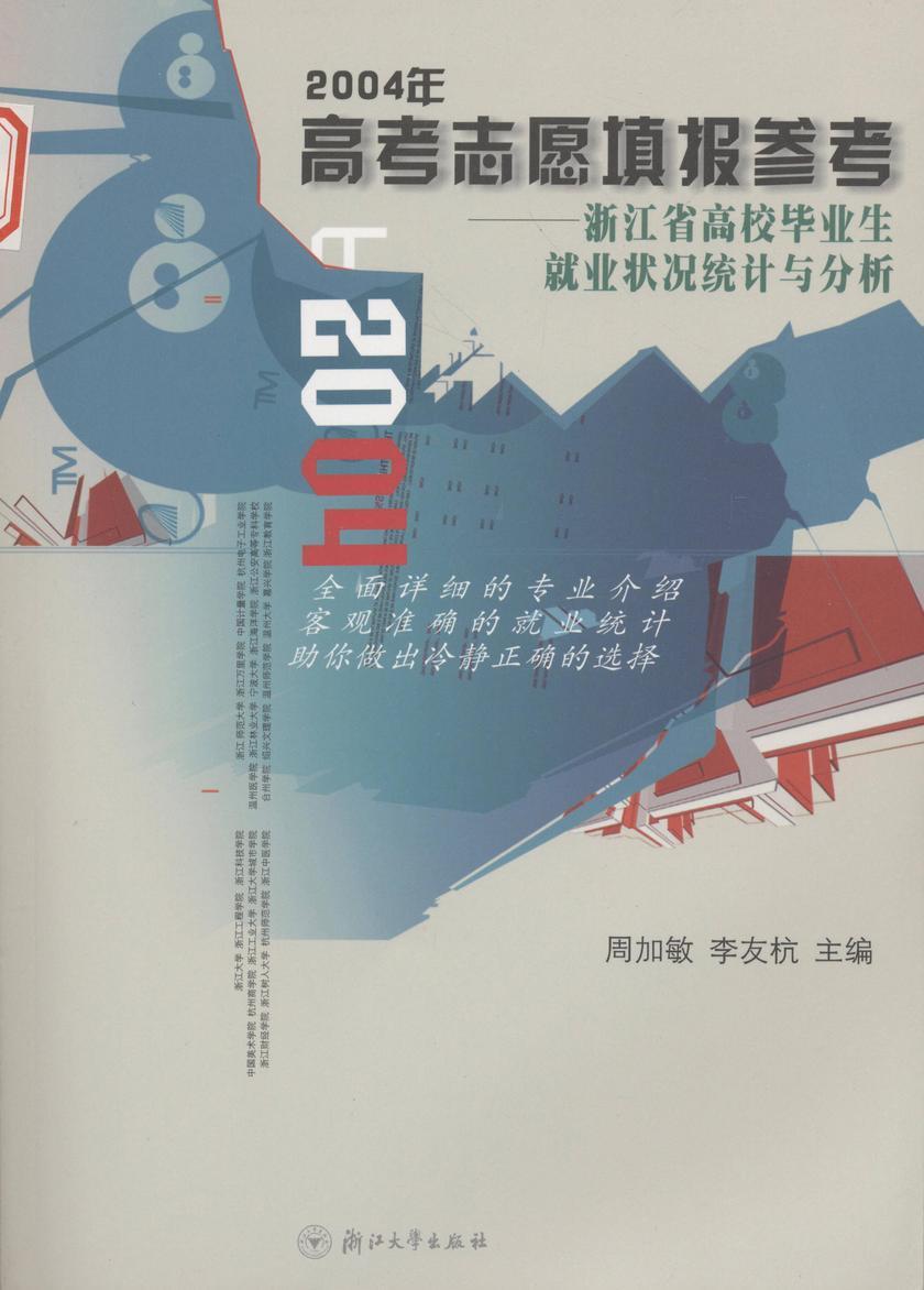 2004年高考志愿填报参考——浙江省高校毕业生就业状况统计与分析(仅适用PC阅读)