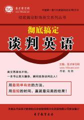 [3D电子书]圣才学习网·彻底搞定职场英文系列丛书:彻底搞定谈判英语(仅适用PC阅读)