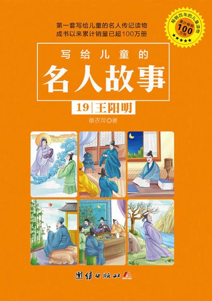 写给儿童的名人故事:王阳明